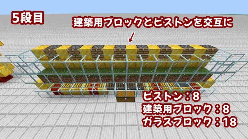建築用ブロックとピストンを交互に。