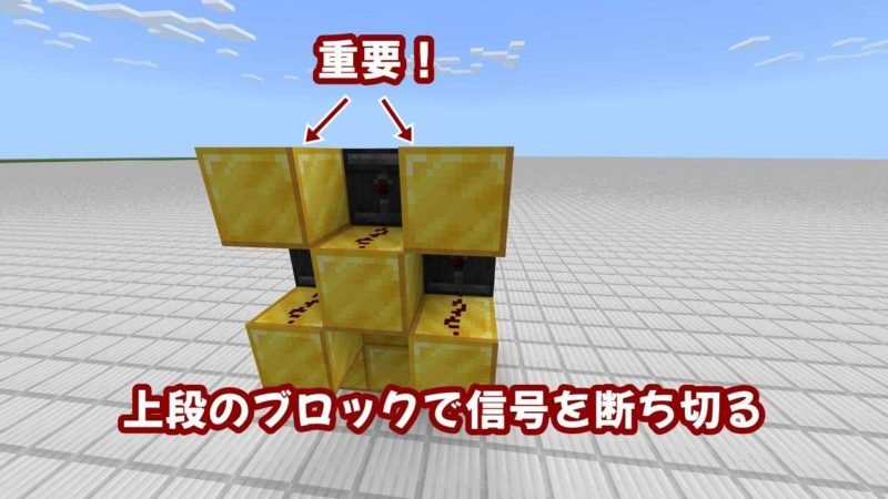 上段のブロックで信号を断ち切る。