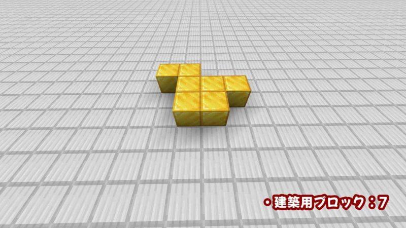 建築用ブロックを7個置く