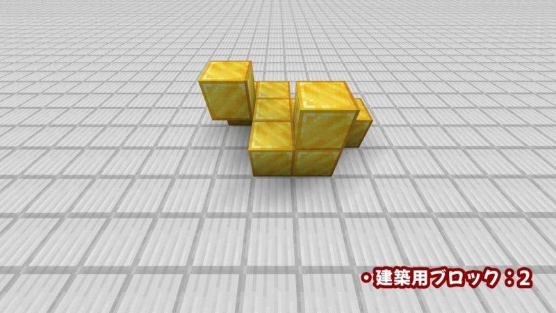 建築用ブロックを2個置く