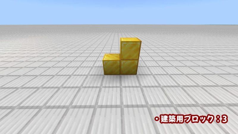 建築用ブロックをL字に設置