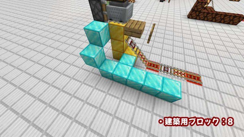 建築用ブロックを8つ設置