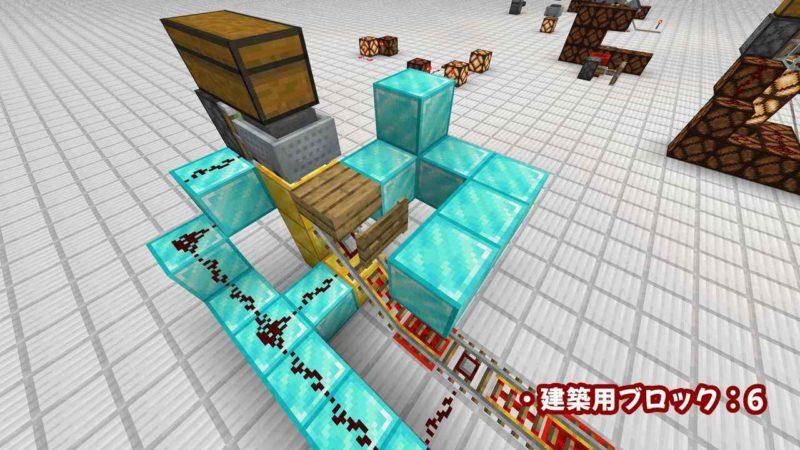 建築用ブロックを6つ設置