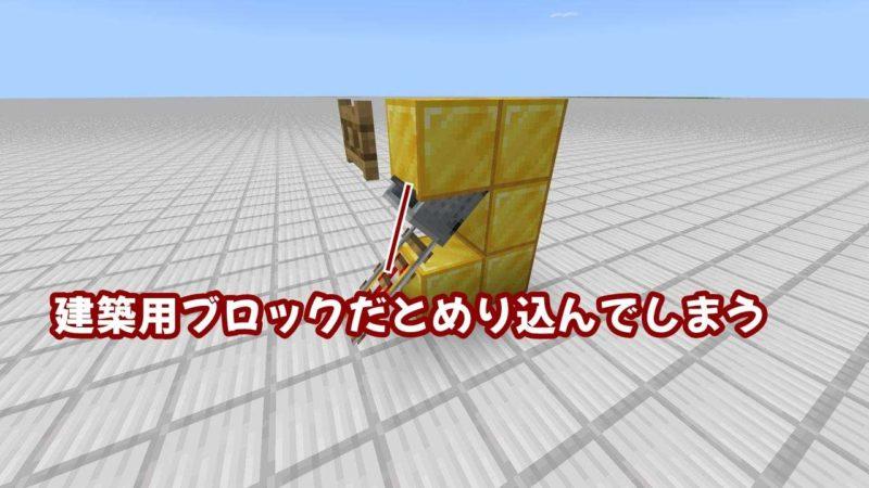 建築用ブロックはNG