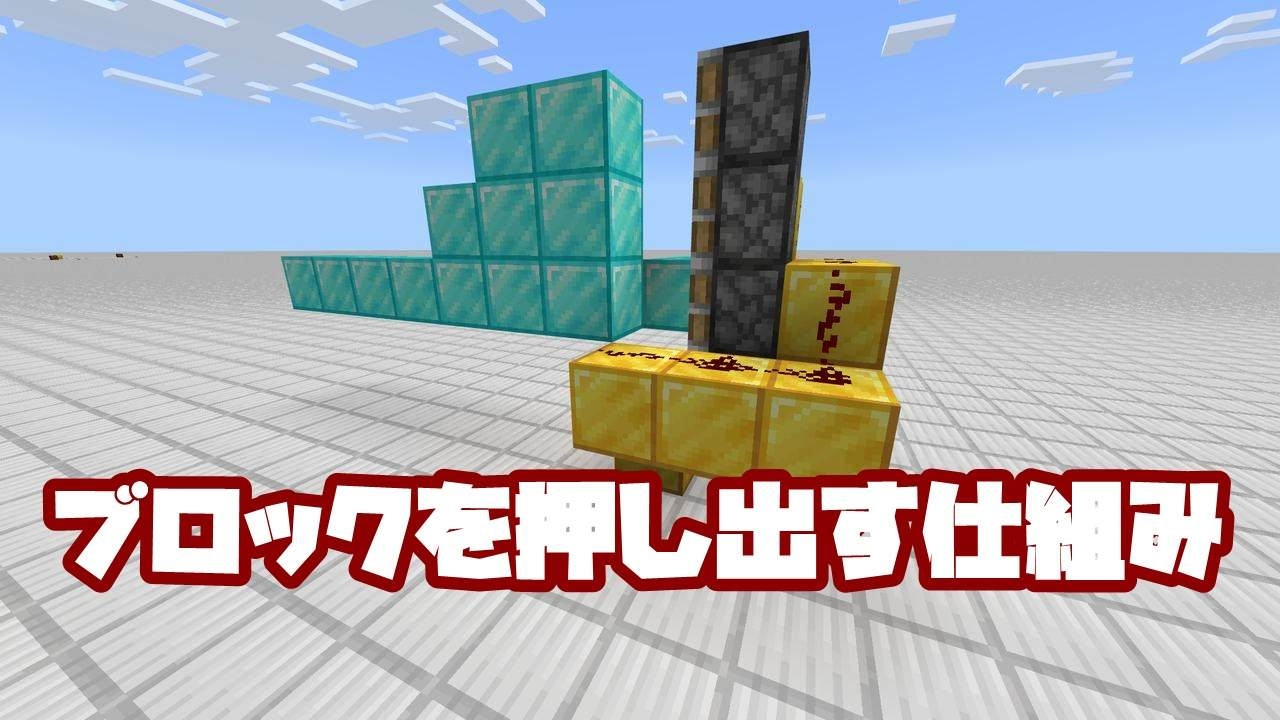 ブロックを押し出す仕組み