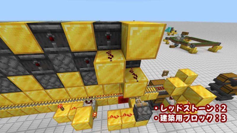 レッドストーンと建築用ブロック