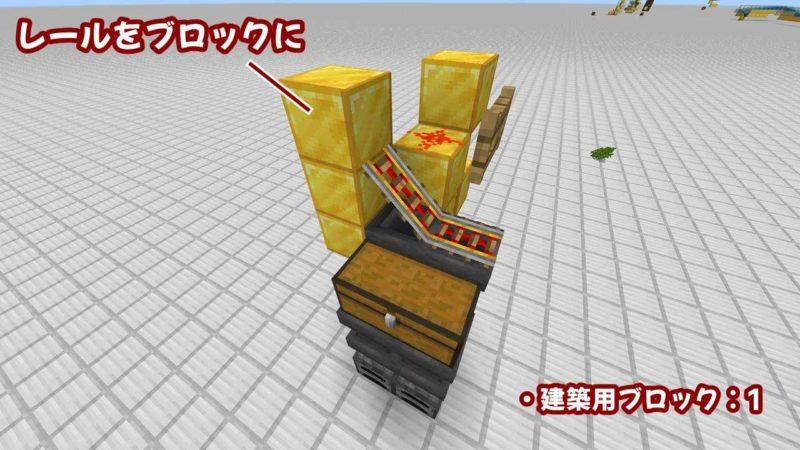 レールを建築用ブロックに置き換え