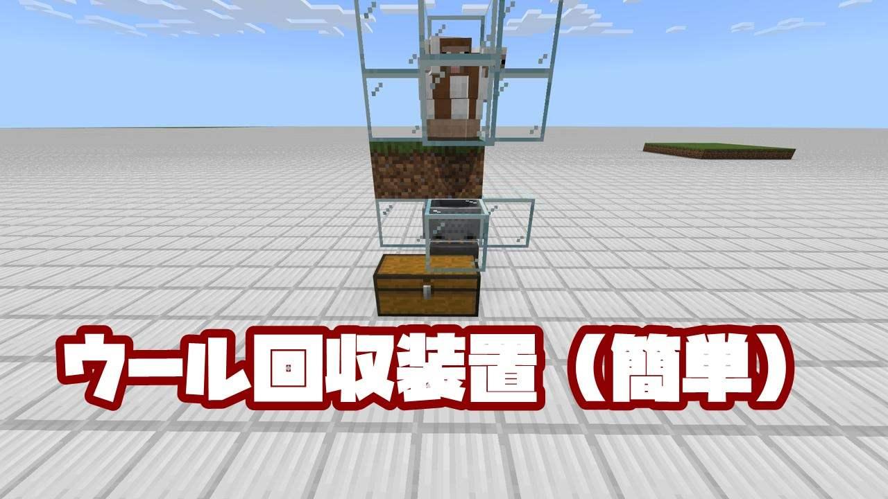 ウール回収装置(簡単)