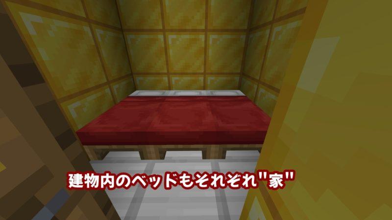 建物内のベッドもそれぞれ家