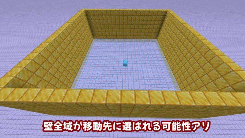壁全域が移動先に選ばれる可能性アリ