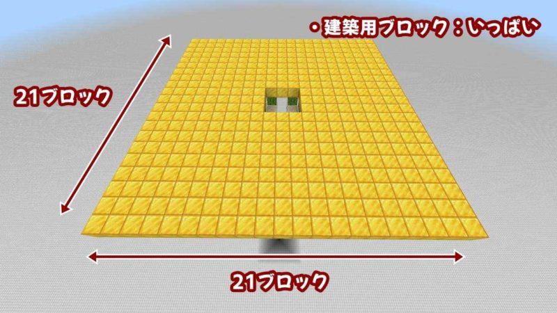建築用ブロックを敷きつめる