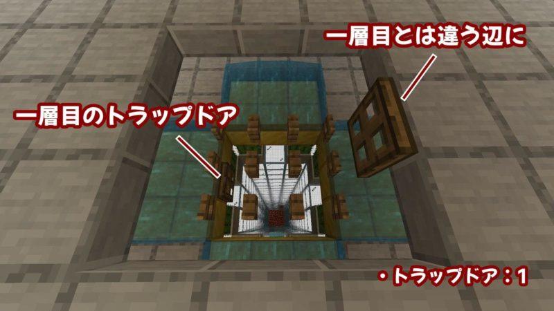 一層目と違う辺にトラップドア