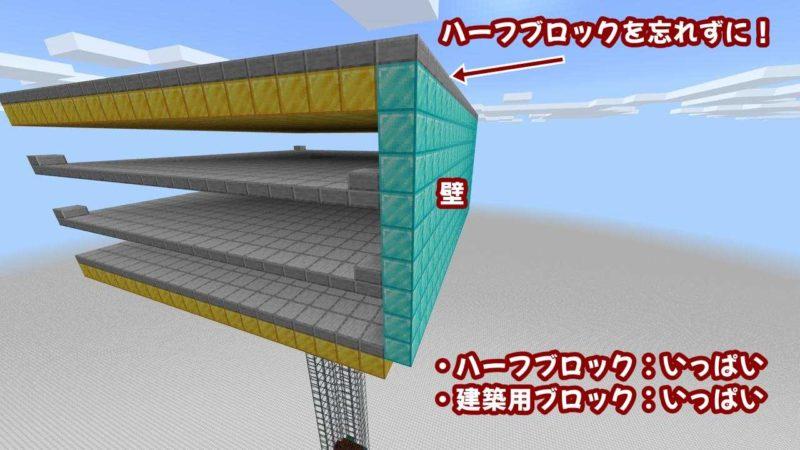 建築用ブロックで壁を作る