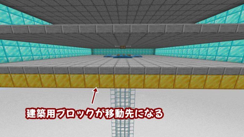 建築用ブロックが移動先になる