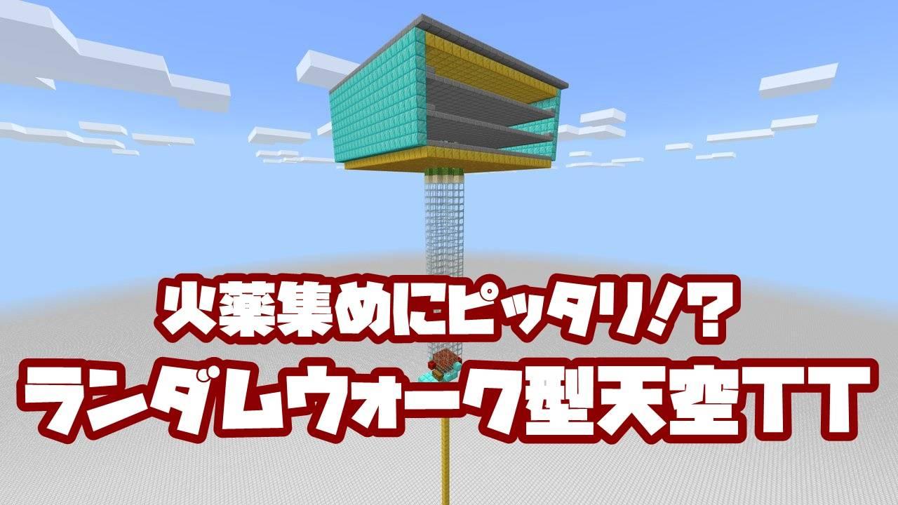 ランダムウォーク型天空トラップタワー