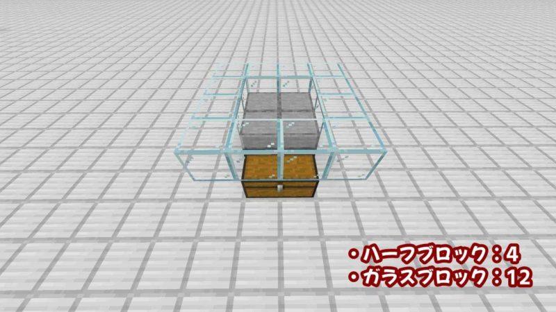 ホッパーの上にハーフブロックを置いてガラスブロックで囲う