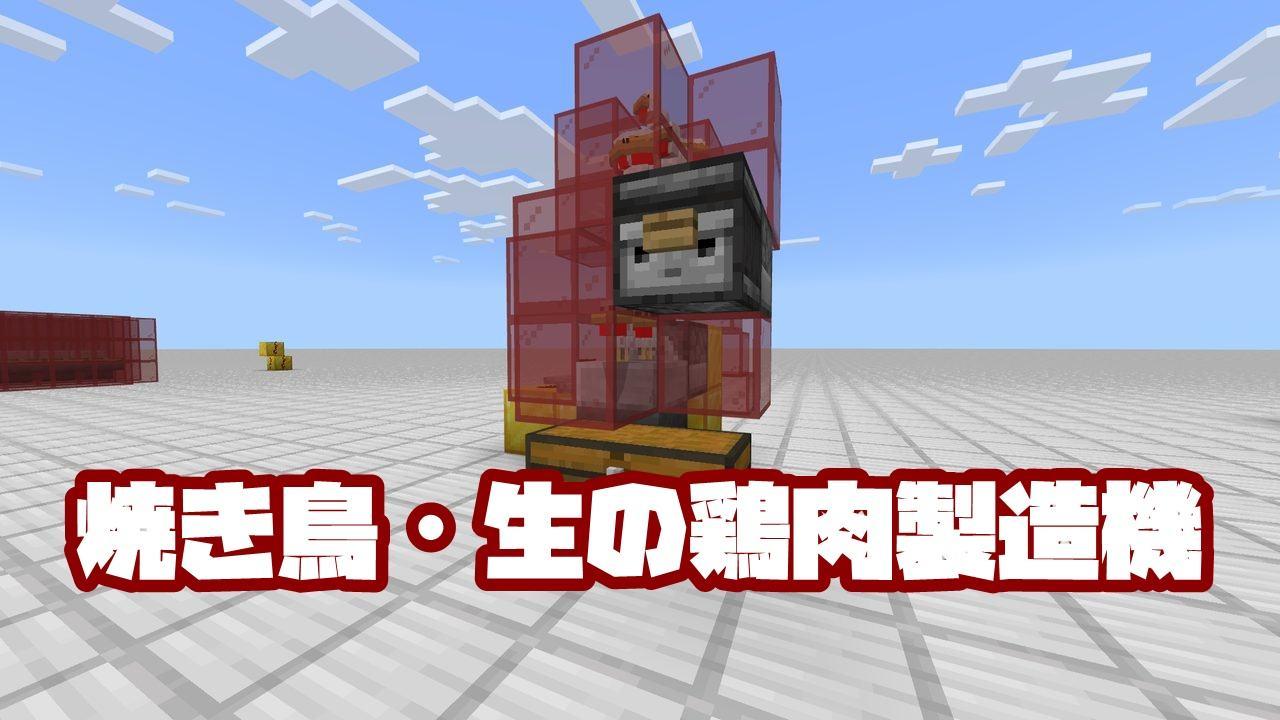 焼き鳥・生の鶏肉製造機