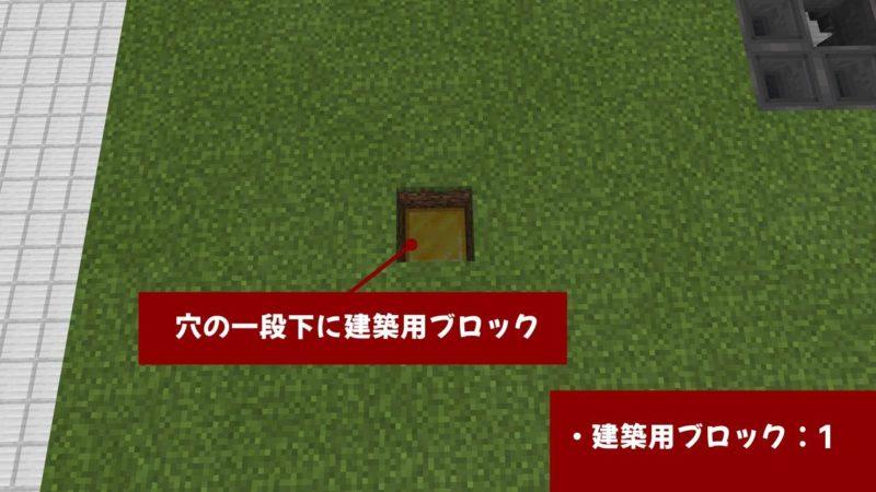 穴の下に建築用ブロック