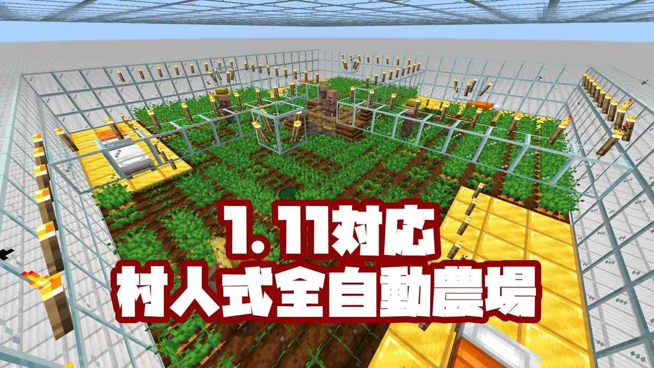 1.11対応村人式全自動農場