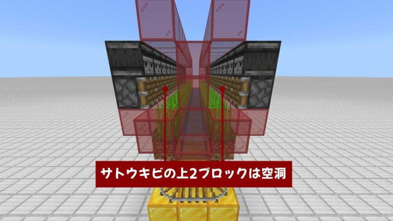 サトウキビの上2ブロックは空洞