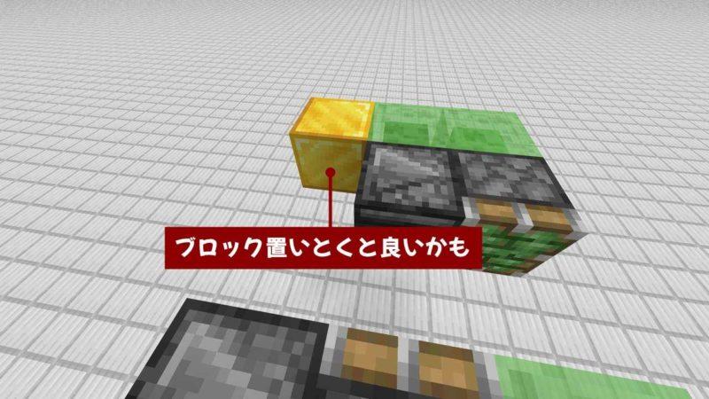 ひとつ向こうに置くとブロックが置きやすくなる