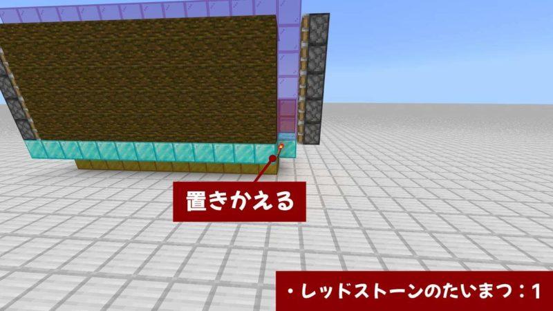 建築用ブロックをレッドストーンのたいまつに置きかえる