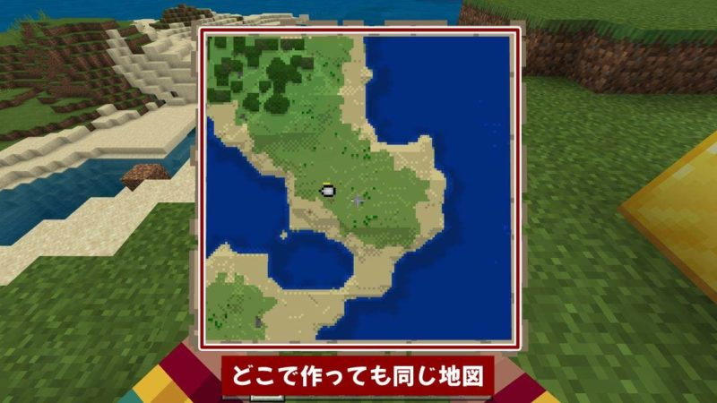 どこで作っても同じ地図