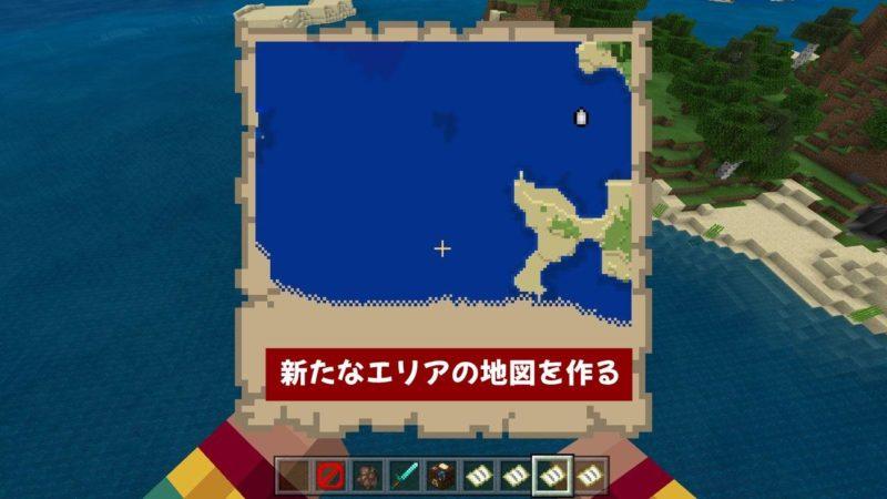 新たなエリアの地図を作る