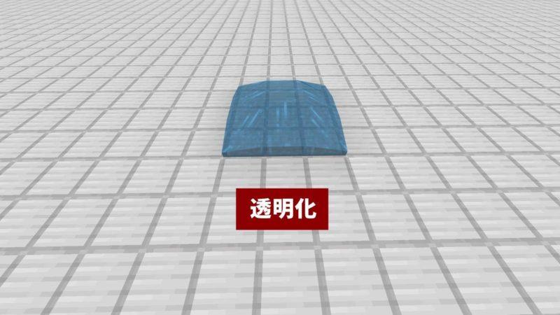 透明化したバリアブロック