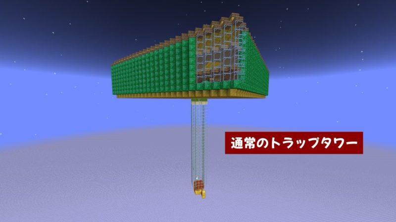 通常のトラップタワー