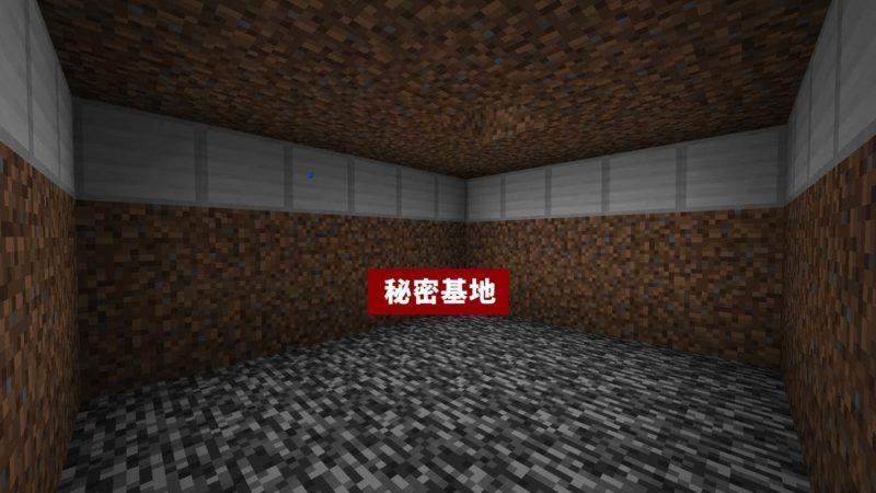 秘密基地となる地下の空間