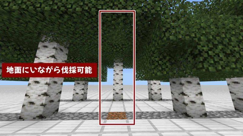 地面にいながら伐採可能