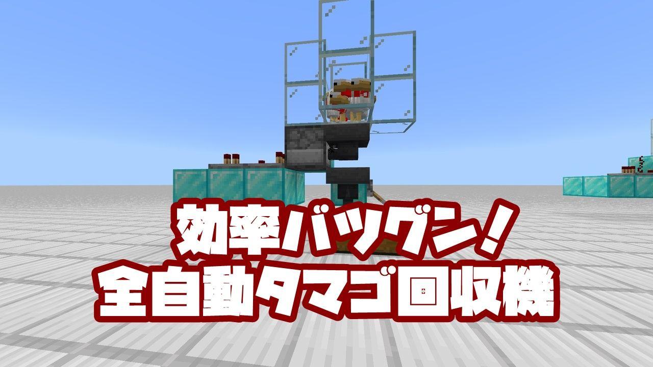 全自動タマゴ回収機