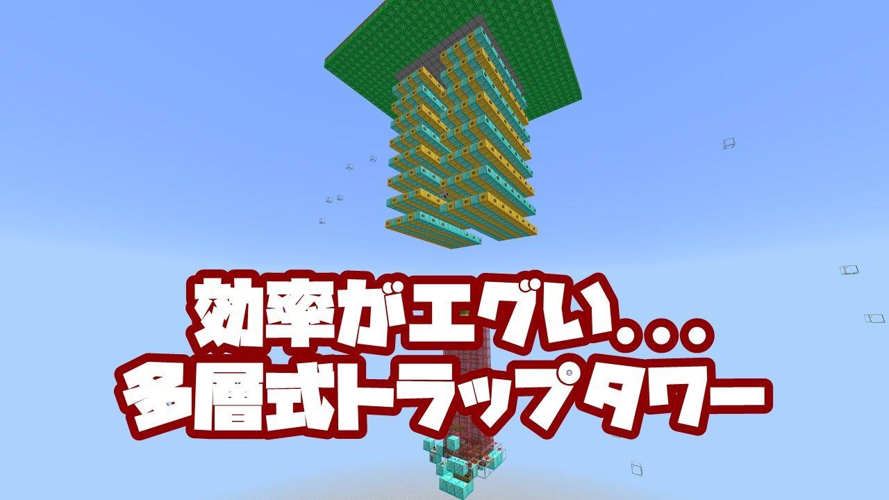 タワー トラップ マイクラ 作り方 天空