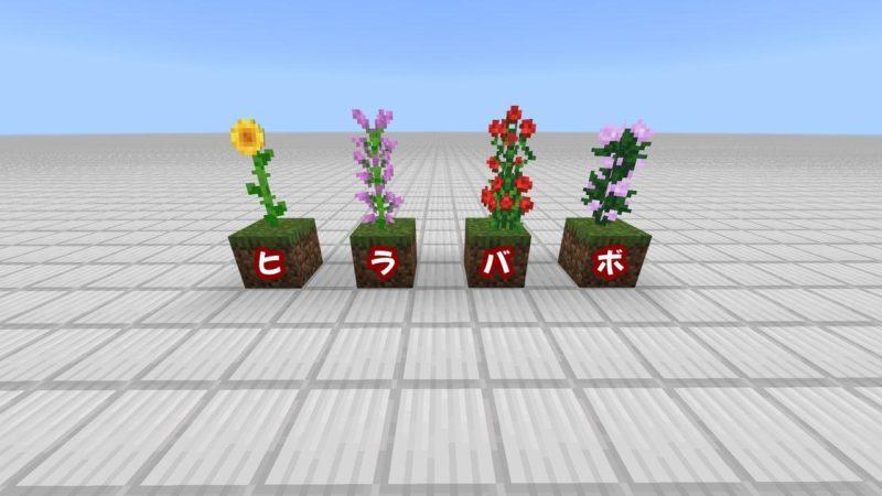 高さ2ブロックの花