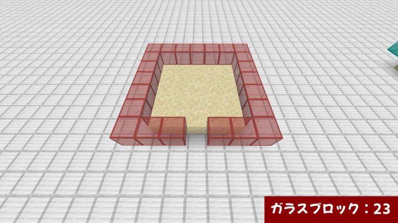 1段目、ガラスブロックで囲う