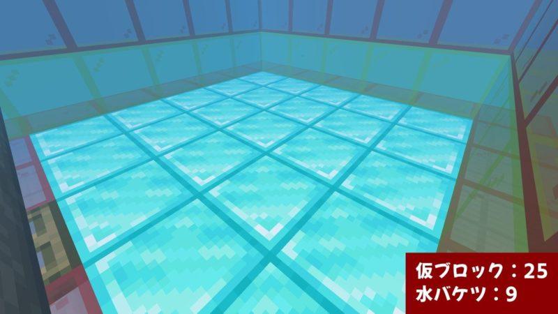 上から4段目、仮ブロックと水で埋める