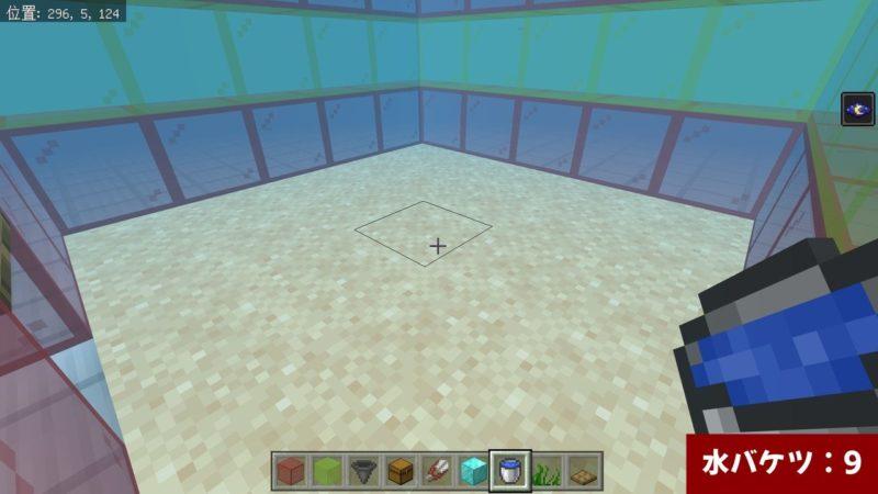 砂の上に水を設置