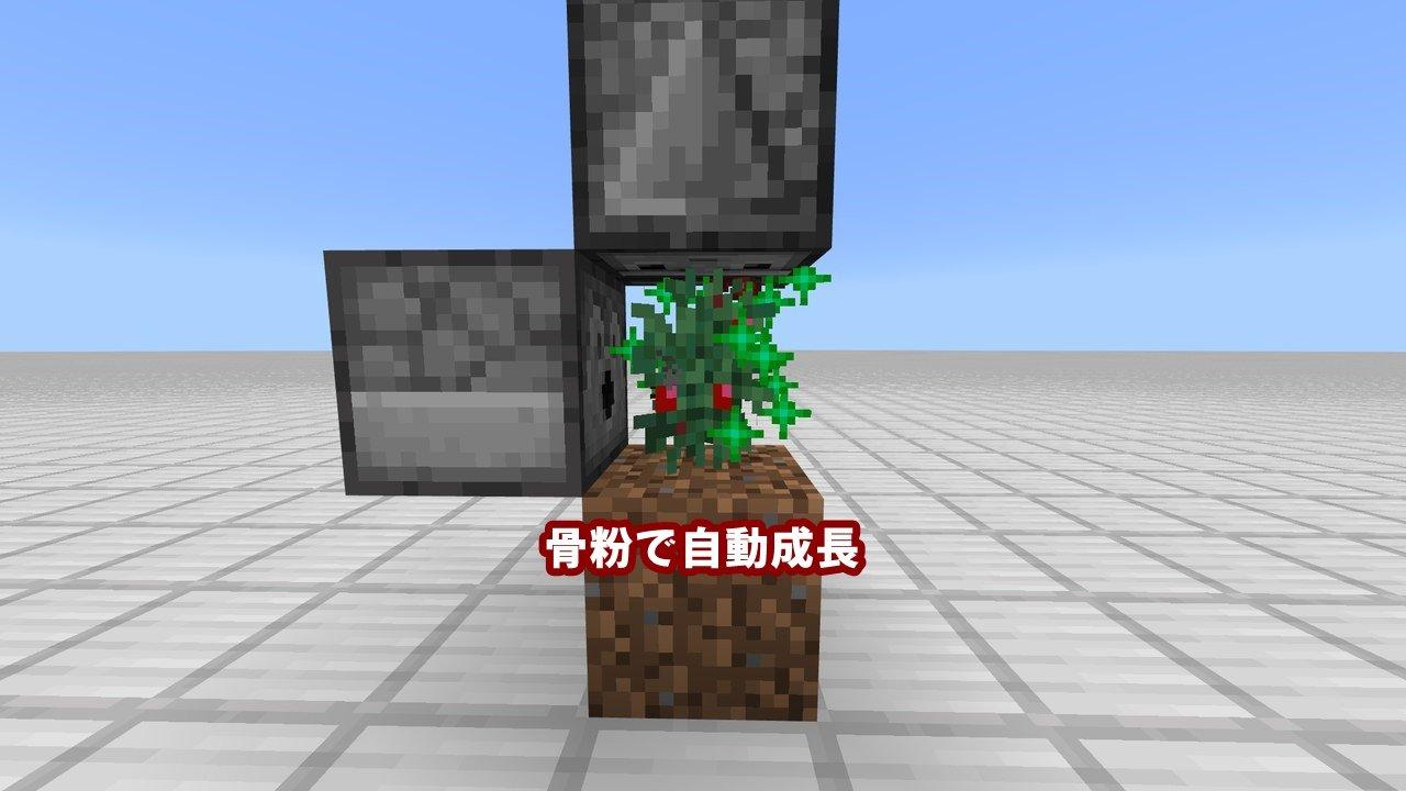 骨粉 マイクラ 自動
