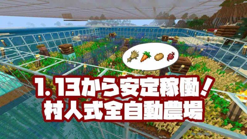 1.13村人式全自動農場