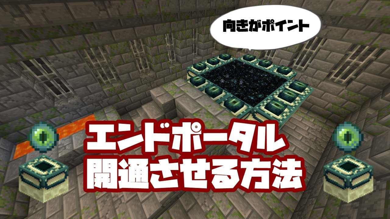 ポータル ない エンド マイクラ 【マイクラ統合版】1.9で致命的なバグ!絶対にエンドゲートウェイポータルを通るな!!!
