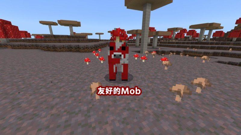 友好的Mob