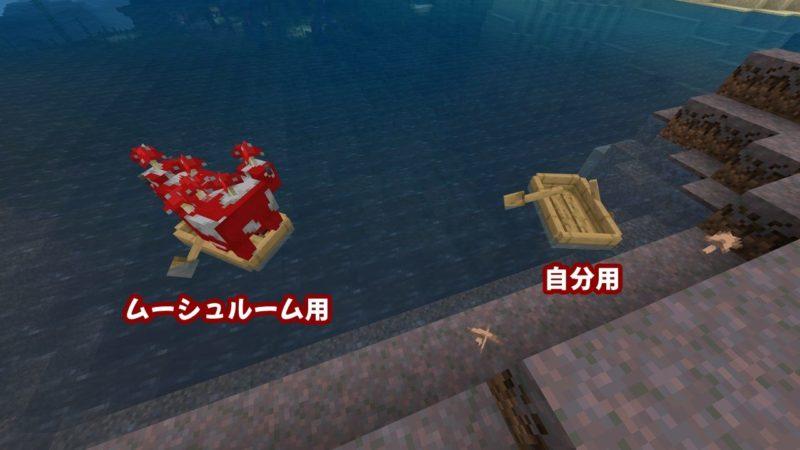 2つのボート