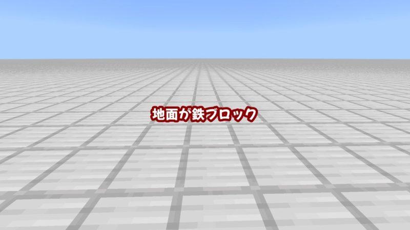 地面が鉄ブロック