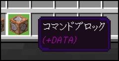 データ保持したコマンドブロック
