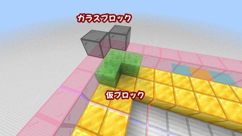 ガラスブロックと仮ブロック