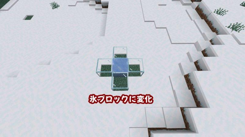 氷ブロックに変化