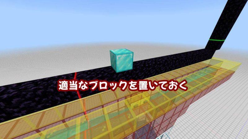 適当なブロックを置いておく