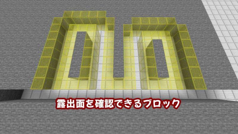 露出面を確認できるブロック