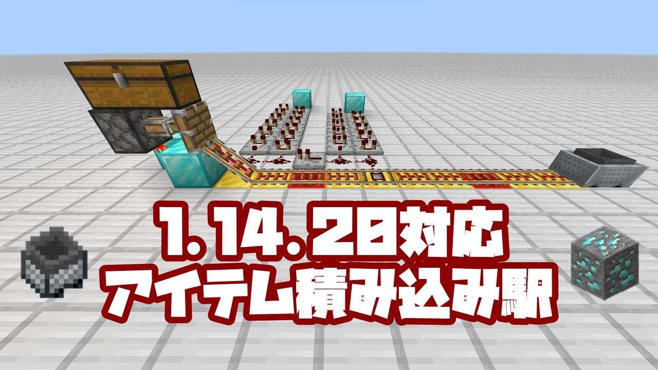 1.14.20対応アイテム積み込み駅
